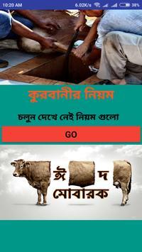 কুরবানীর নিয়ম ও বিধান poster