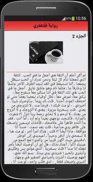 رواية فلتغفري كاملة - بدون نت apk screenshot