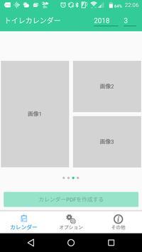 Fam-Timeトイレカレンダー screenshot 1