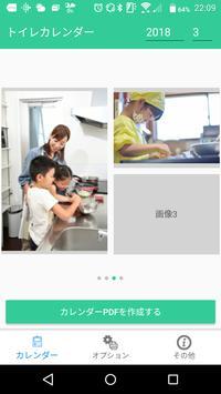 Fam-Timeトイレカレンダー screenshot 2