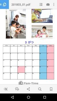 Fam-Timeトイレカレンダー screenshot 3