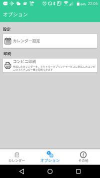 Fam-Timeトイレカレンダー screenshot 4