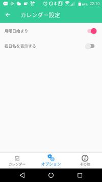 Fam-Timeトイレカレンダー screenshot 5