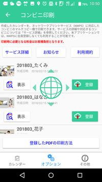 Fam-Timeトイレカレンダー screenshot 6