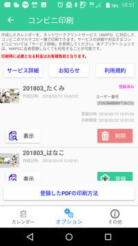 Fam-Timeトイレカレンダー screenshot 7