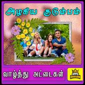 Family Photo Frames Family Photo Fun Editor Tamil icon