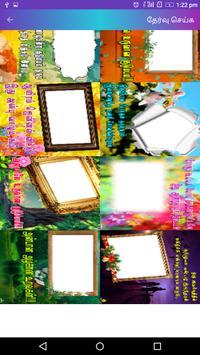 Family Photo Frames Family Photo Fun Editor Tamil apk screenshot
