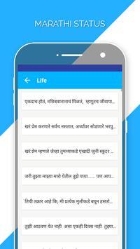Marathi Status apk screenshot