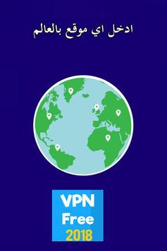 فتح المواقع المحجوبة مجانا 2018 apk screenshot
