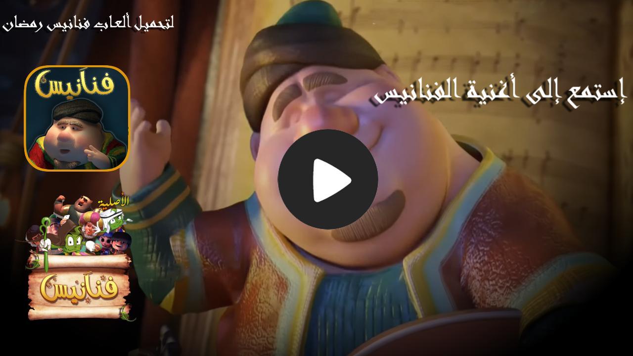 فنانيس رمضان موسيقى Mp3 For Android Apk Download