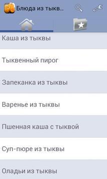 Блюда из тыквы. Тыква apk screenshot