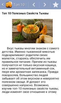 Блюда из тыквы. Тыква poster