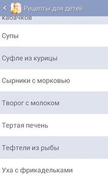 Дети. Детское питание apk screenshot