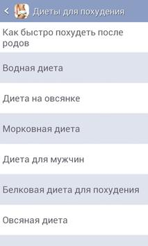 Диеты screenshot 1