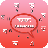 Assemese Keyboard icon