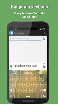 Bulgerian Keyboard screenshot 1