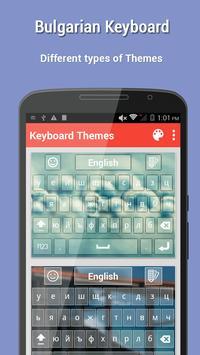 Bulgerian Keyboard screenshot 2