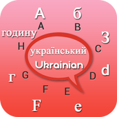 Ukrainian Keyboard icon
