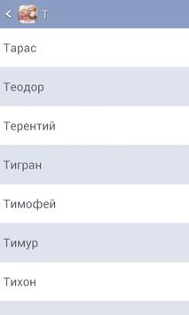 Мужские имена. Значение screenshot 3