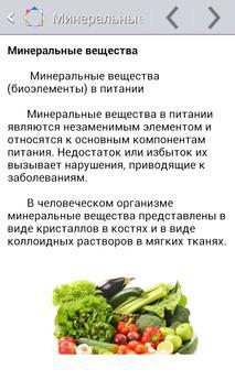 Правильное питание apk screenshot