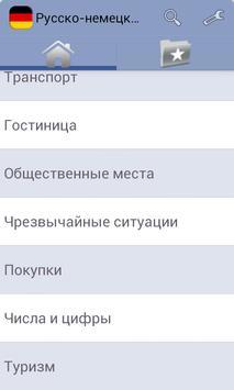 Русско-немецкий разговорник screenshot 1