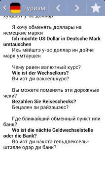 Русско-немецкий разговорник screenshot 2