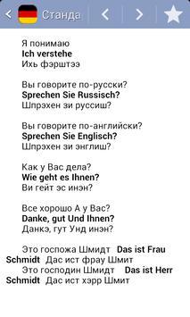 Русско-немецкий разговорник screenshot 3