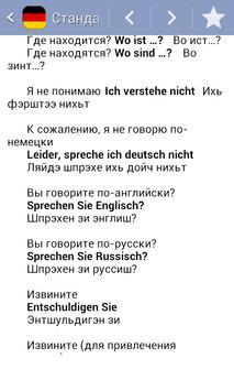 Русско-немецкий разговорник screenshot 4