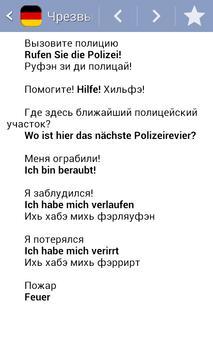 Русско-немецкий разговорник screenshot 5