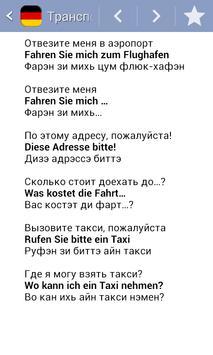 Русско-немецкий разговорник screenshot 6
