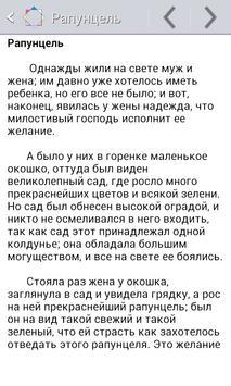 Сказки братьев Гримм apk screenshot