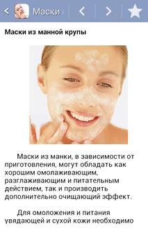 Уход за кожей лица screenshot 4