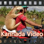 Kannada Video - ಕನ್ನಡ ವಿಡಿಯೋ icon