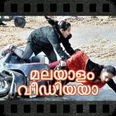 Malayalam Video- മലയാളംവീഡിയോ icon