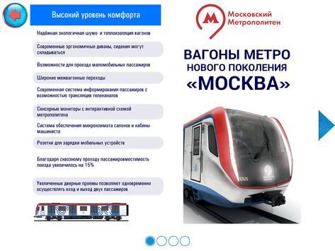 Поезд Москва screenshot 6