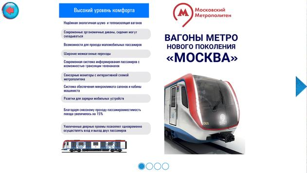 Поезд Москва screenshot 1