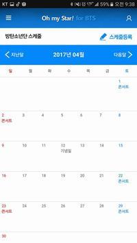 Oh my star! 방탄소년단 (BTS) screenshot 3