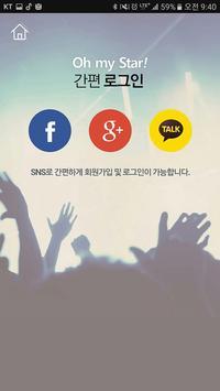 Oh my star! 방탄소년단 (BTS) screenshot 1