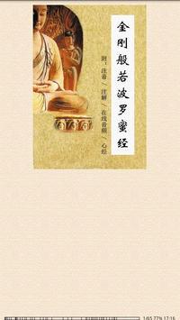 金刚经 poster