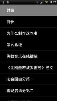 金刚经 screenshot 1