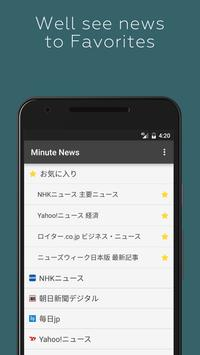 Minute News apk screenshot