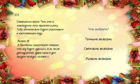 Секреты Нового года apk screenshot