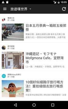 FanPiece 網上雜誌 apk screenshot