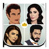 Arab Celebrities Fans Challenge icon