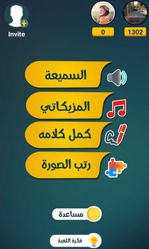 Arab Celebrities Fans Challenge screenshot 1