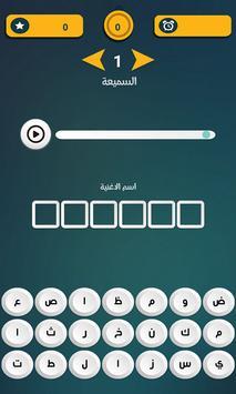 Arab Celebrities Fans Challenge screenshot 3