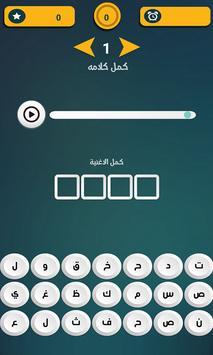Arab Celebrities Fans Challenge screenshot 4