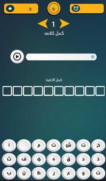 Hussain Aljassmi Fans Challenge screenshot 3