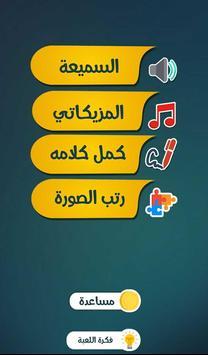Hussain Aljassmi Fans Challenge screenshot 1