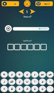 Hussain Aljassmi Fans Challenge screenshot 2